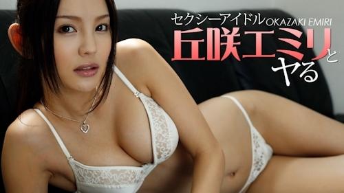 セクシーアイドル・丘咲エミリとヤる - 丘咲エミリ