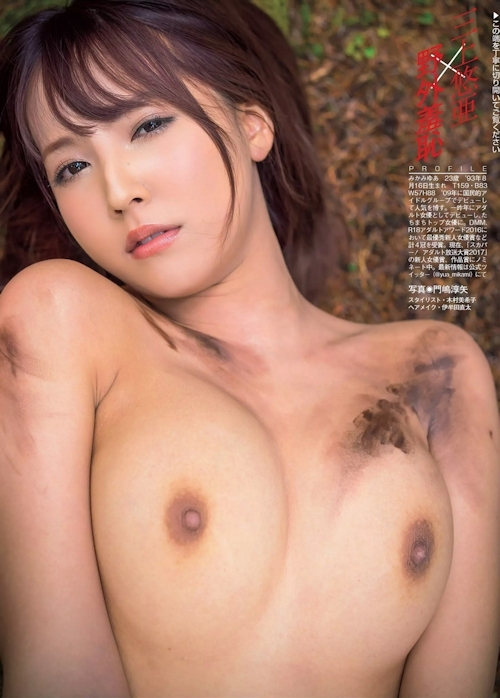 三上悠亜 セクシーヌード画像4 16