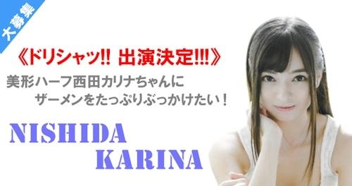 【WAAP】美形ハーフの西田カリナちゃんが「ドリシャッ!!」出演決定! 素人汁男優大募集!!