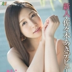 佐々木あき 新作AV 「新人・佐々木あきデビュー」 6/2 リリース