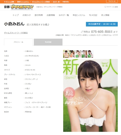小倉みおん|ギャルズネットワーク京都店【デリヘルタウン】