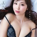塩地美澄 新作イメージDVD 「すきなだけ」 5/25 リリース