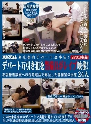 東京都内デパート裏事実! デパート万引き犯を警備員がレイ プ映像! お客様相談室への告発電話で露呈した警備室の実態 24人
