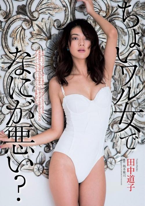 田中道子 セクシーグラビア画像 1