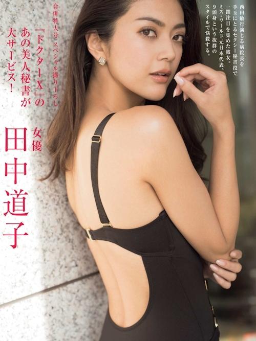 田中道子 セクシーグラビア画像 8