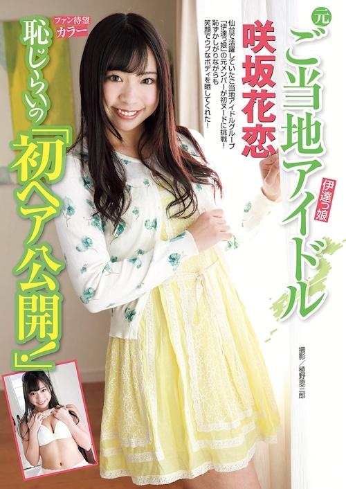 ご当地アイドル「伊達っ娘」元メンバー 咲坂花恋 ヘアヌードグラビア画像 1