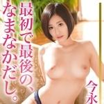 プレステージ 2017/5/18 動画先行配信 【MGS】