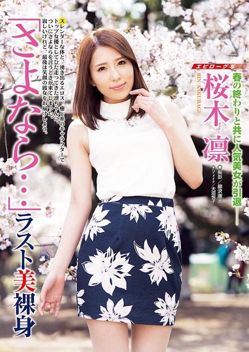 桜木凛 ラストヌード 1