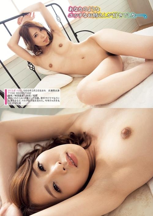 桜木凛 ラストヌード 3