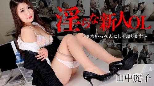 淫らな新人OL~3本いっぺんにしゃぶります~ - 山中麗子 -HEYZO