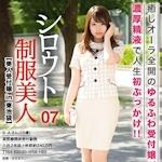 美人受付嬢モノ 新作AV 「シロウト制服美人 07」 5/26 リリース