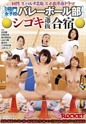 私立極門女子校バレーボール部シゴキ選抜合宿