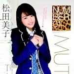 元NMB48 岡田梨沙子 7/1 MUTEKIデビューAV 「NUMBER 01 松田美子」 ジャケ写公開