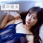伊藤さくら ファーストイメージDVD 「僕の彼女」 6/15 リリース