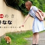 藤井なな 新作 無修正動画 「ときめき~微乳が可愛いおんな~」 6/1 リリース