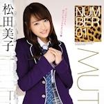松田美子(元NMB48 岡田梨沙子) 7/1 AVデビュー 「NUMBER 01 松田美子」