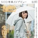 生田みく AVデビュー 「「見られていると思うと興奮しちゃいます」 生田みく 19歳 SOD専属AVデビュー」 6/1 リリース