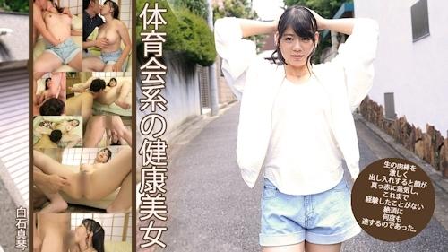 白石真琴 - 体育会系の健康美女参りました!! -Hey動画