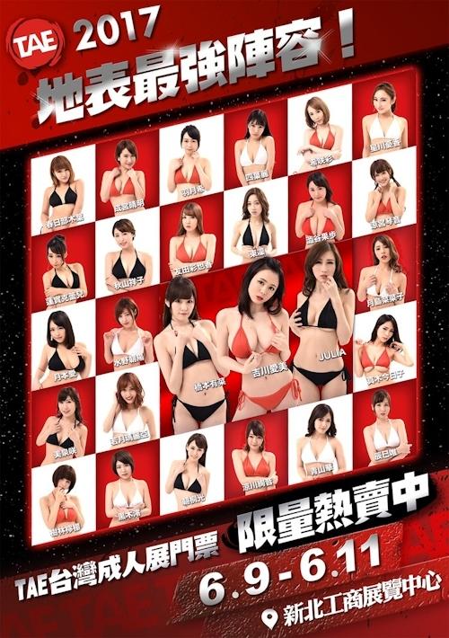 2017地表最強陣容 27位日本當紅女優TAE驚豔登場