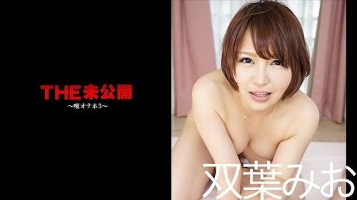 THE 未公開 ~喉オナホ3~ 双葉みお  -カリビアンコム