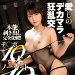 S1(エスワン ナンバーワンスタイル) 2017年7月~8月 発売の新作AV一覧 【予約】
