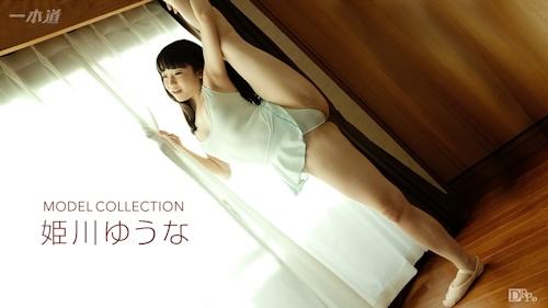 モデルコレクション 姫川ゆうな -カリビアンコムプレミアム