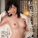 岡野美由紀 新作AV 「平日13時から17時、私は妻から女に変わる…。 岡野美由紀」 6/10 動画先行配信