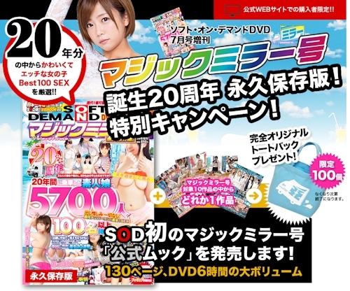 マジックミラー号「誕生20周年永久保存版!」特別キャンペーン!