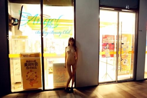 中国美微乳女性の野外露出ヌード画像 15
