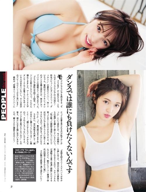 CHERRSEE」 MIYU(みゆ) セクシーグラビア画像 2