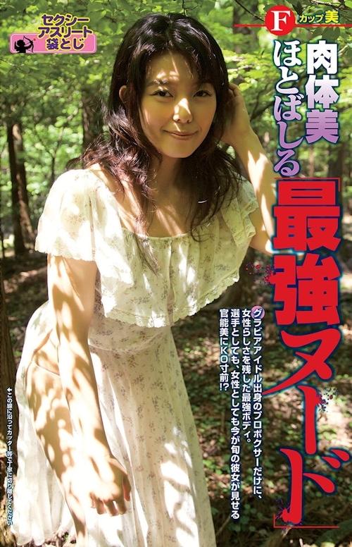 美人プロボクサー 郷司利也子 セクシーセミヌード画像 1