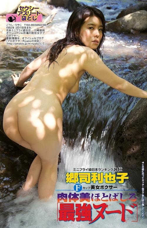 美人プロボクサー 郷司利也子 セクシーセミヌード画像 4