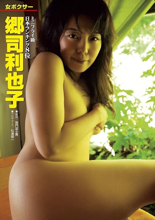 美人プロボクサー 郷司利也子 セクシーセミヌード画像 5