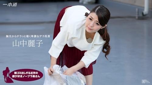 朝ゴミ出しする近所の遊び好きノーブラ奥さん 山中麗子 -一本道