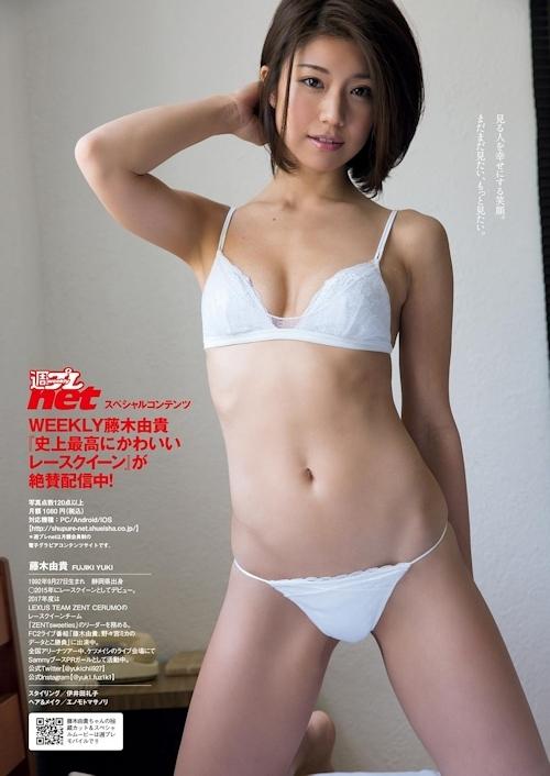 藤木由貴 セクシーグラビア画像2 12