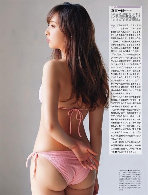 小宮有紗 セクシーグラビア画像 11