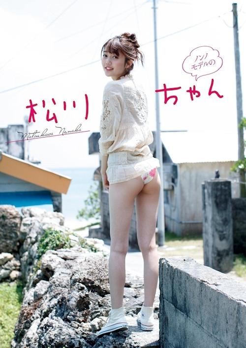 松川菜々花 セクシーグラビア画像 1
