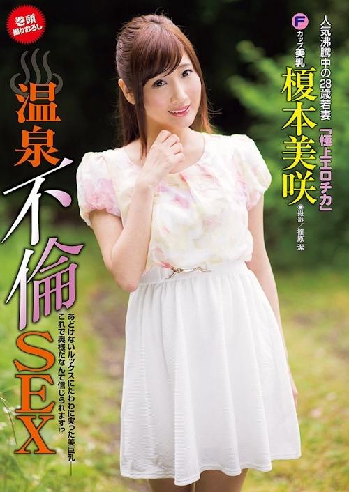 28歳美人若妻 榎本美咲 セクシーヌードグラビア 3