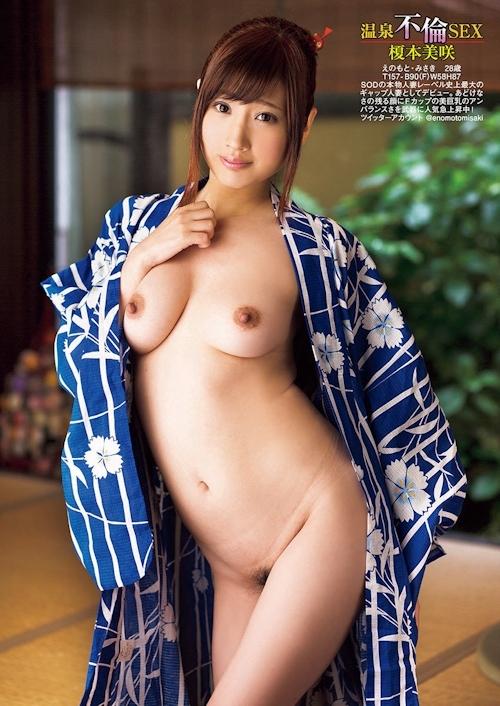 28歳美人若妻 榎本美咲 セクシーヌードグラビア 6