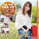 鈴村あいり 新作AV 「絶対的美少女、お貸しします。 全国縦断Special 鈴村あいり」 7/14 リリース