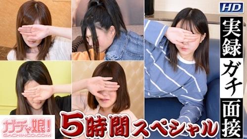 蘭 他 - 実録ガチ面接 5時間スペシャル Part16 -Hey動画