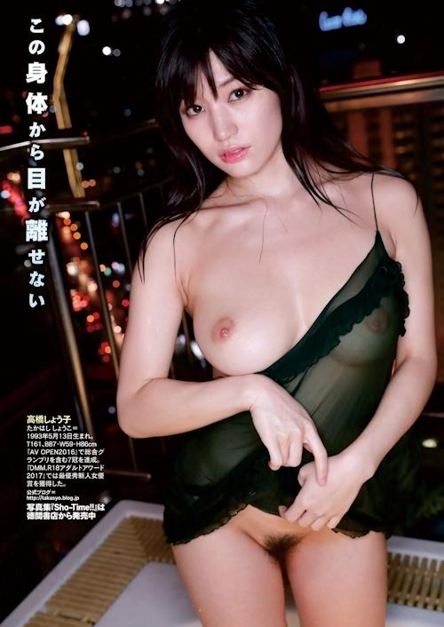 高橋しょう子 セクシーヌードグラビア画像 3