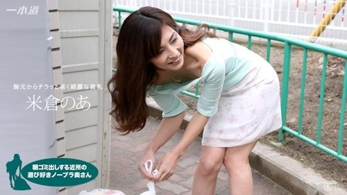 朝ゴミ出しする近所の遊び好きノーブラ奥さん 米倉のあ -一本道