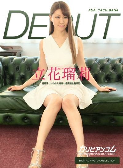 デジタル写真集: Debut Vol.42 ~規格外といわれた身体と超高速生騎乗位~ 立花瑠莉