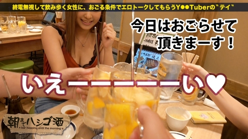 朝までハシゴ酒 02 in 上野駅周辺:平日フル出勤の大忙し人気キャバ嬢!週末のプライベートも終電無視して飲み歩く、谷間チラ見せ小悪魔ギャルのほろ酔いラブラブセックスがマジにエロかった件。