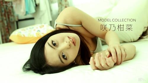 モデルコレクション 咲乃柑菜 -一本道