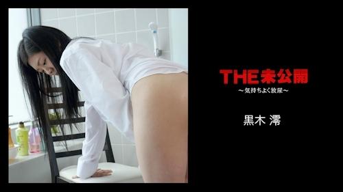 THE 未公開 ~気持ちよく放 尿~ 黒木澪 -カリビアンコム