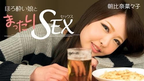 ほろ酔い娘とまったりセックス - 朝比奈菜々子 -HEYZO