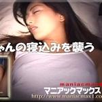マニアックマックス1 新作 無修正動画(PPV) 「朝河蘭 - 蘭ちゃんの寝込みを襲う」 8/30 リリース