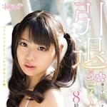 さくらゆら 引退 BEST版AV 「引退×さくらゆら8時間Special」 9/25 リリース